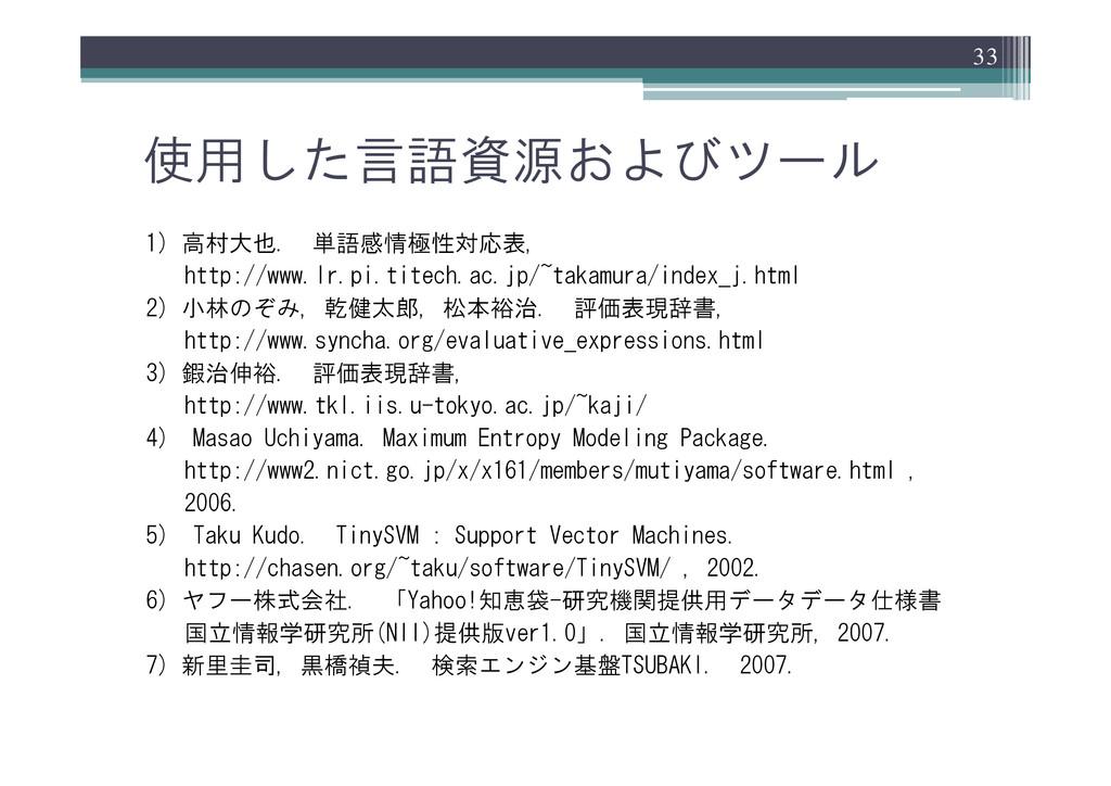 使用した言語資源およびツール 1) 高村大也. 単語感情極性対応表, http://www.l...