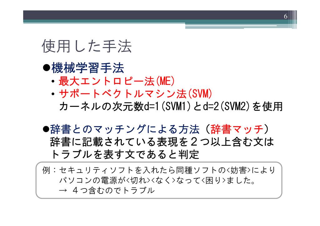 使用した手法 z機械学習手法 • 最大エントロピー法(ME) • サポートベクトルマシン法(S...