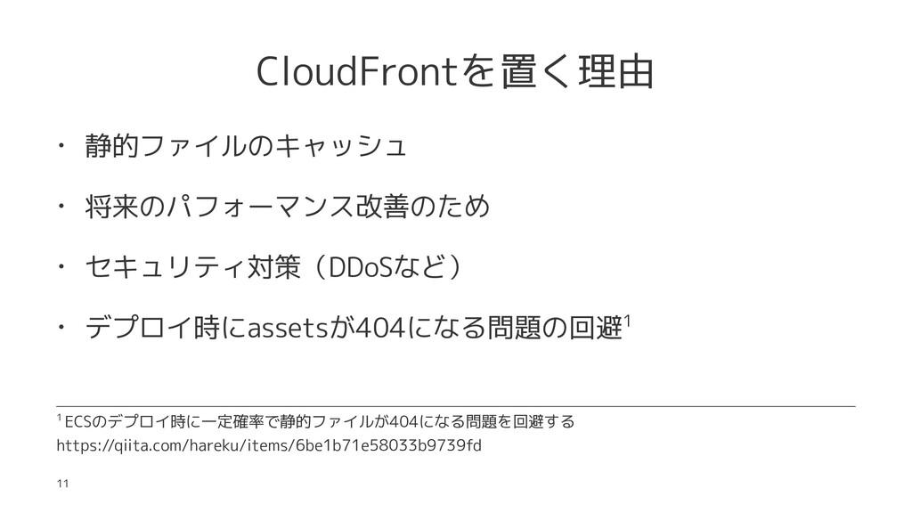 CloudFrontを置く理由 • 静的ファイルのキャッシュ • 将来のパフォーマンス改善のた...