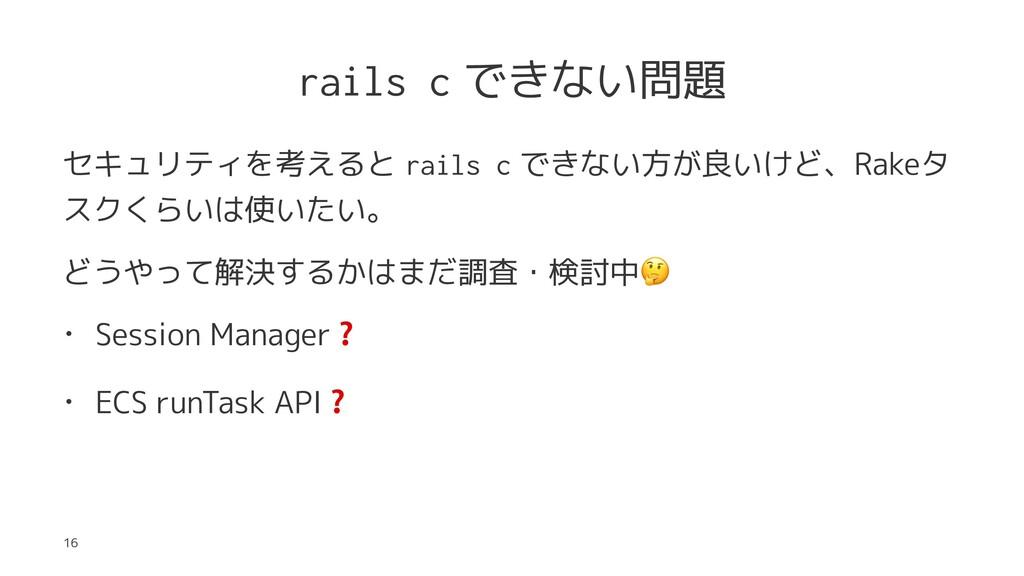 rails c できない問題 セキュリティを考えると rails c できない方が良いけど、R...