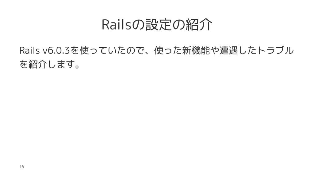 Railsの設定の紹介 Rails v6.0.3を使っていたので、使った新機能や遭遇したトラブ...