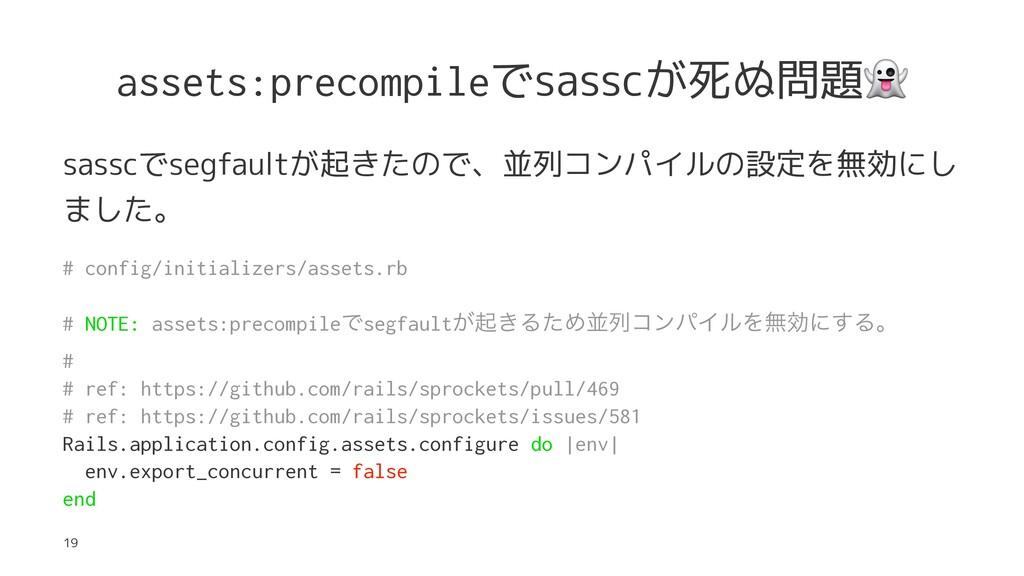 assets:precompileでsasscが死ぬ問題 sasscでsegfaultが起きた...
