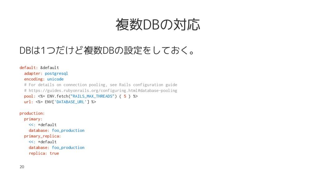 複数DBの対応 DBは1つだけど複数DBの設定をしておく。 default: &default...