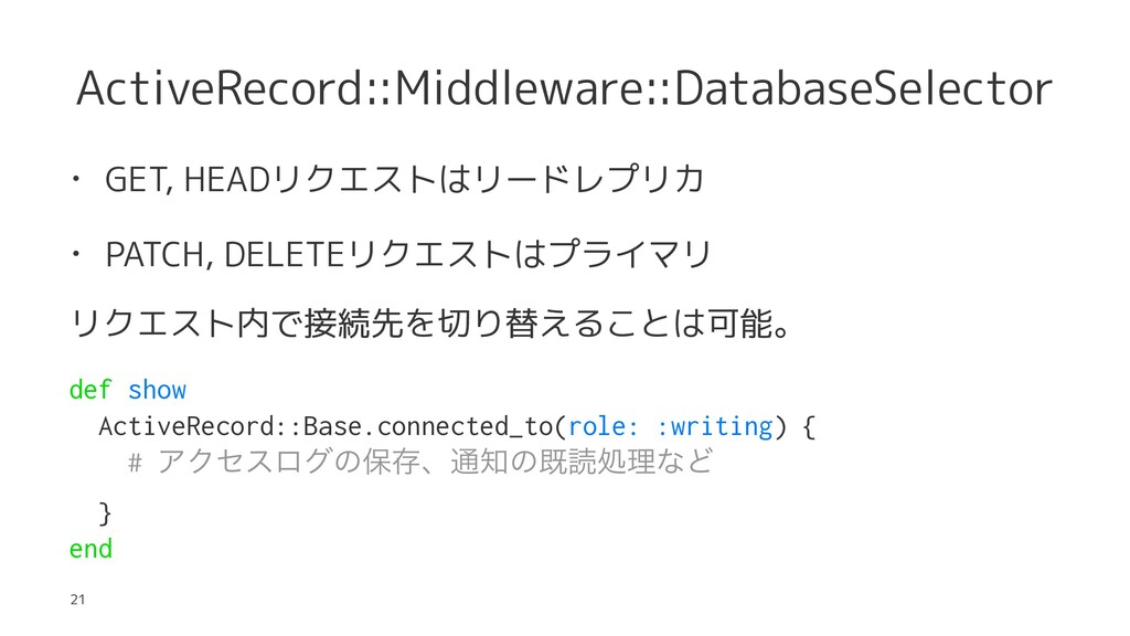 ActiveRecord::Middleware::DatabaseSelector • GE...