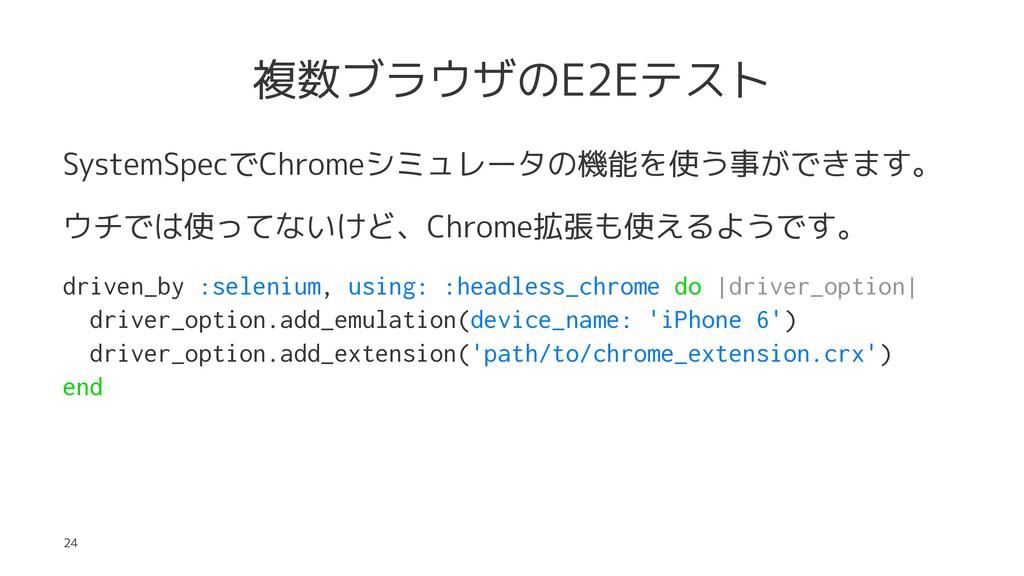 複数ブラウザのE2Eテスト SystemSpecでChromeシミュレータの機能を使う事ができ...