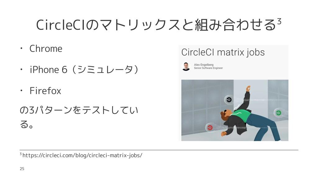 CircleCIのマトリックスと組み合わせる3 • Chrome • iPhone 6(シミュ...