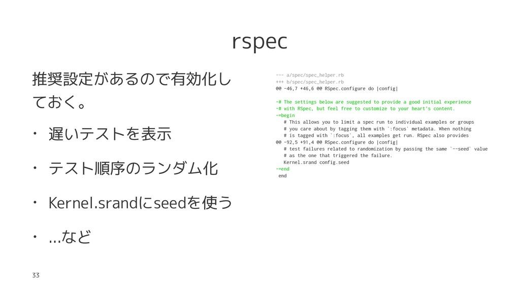 rspec 推奨設定があるので有効化し ておく。 • 遅いテストを表示 • テスト順序のランダ...