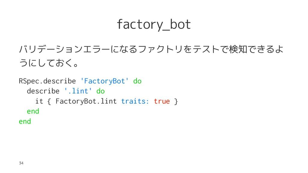 factory_bot バリデーションエラーになるファクトリをテストで検知できるよ うにしてお...