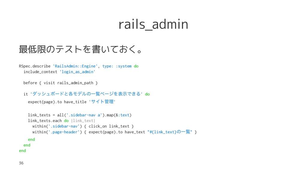 rails_admin 最低限のテストを書いておく。 RSpec.describe 'Rail...