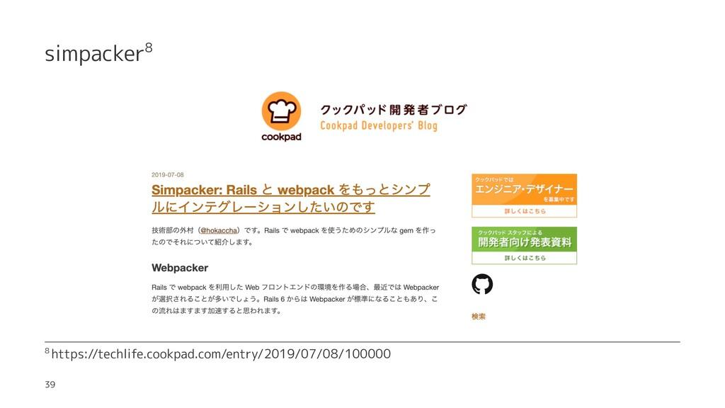 simpacker8 8 https://techlife.cookpad.com/entry...