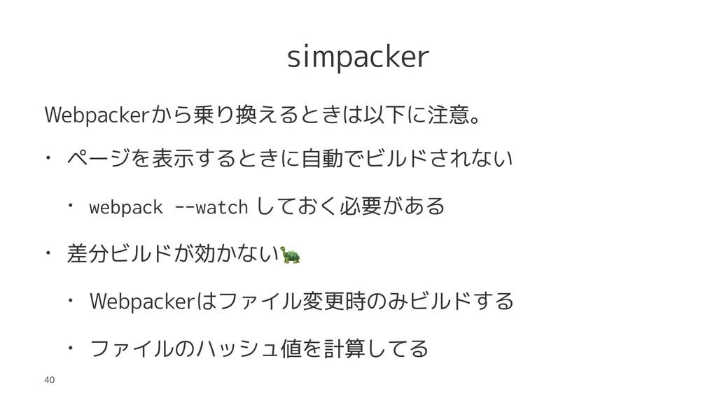simpacker Webpackerから乗り換えるときは以下に注意。 • ページを表示すると...