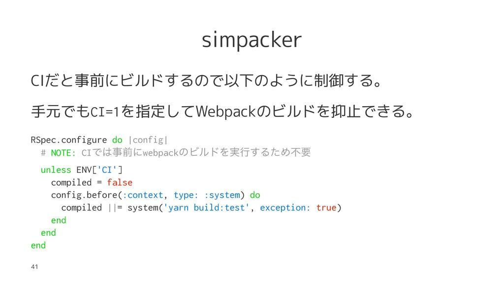simpacker CIだと事前にビルドするので以下のように制御する。 手元でもCI=1を指定...