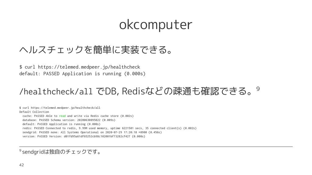 okcomputer ヘルスチェックを簡単に実装できる。 $ curl https://tel...