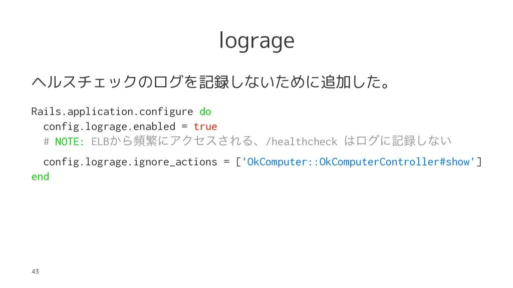 lograge ヘルスチェックのログを記録しないために追加した。 Rails.applicat...