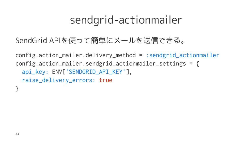 sendgrid-actionmailer SendGrid APIを使って簡単にメールを送信...