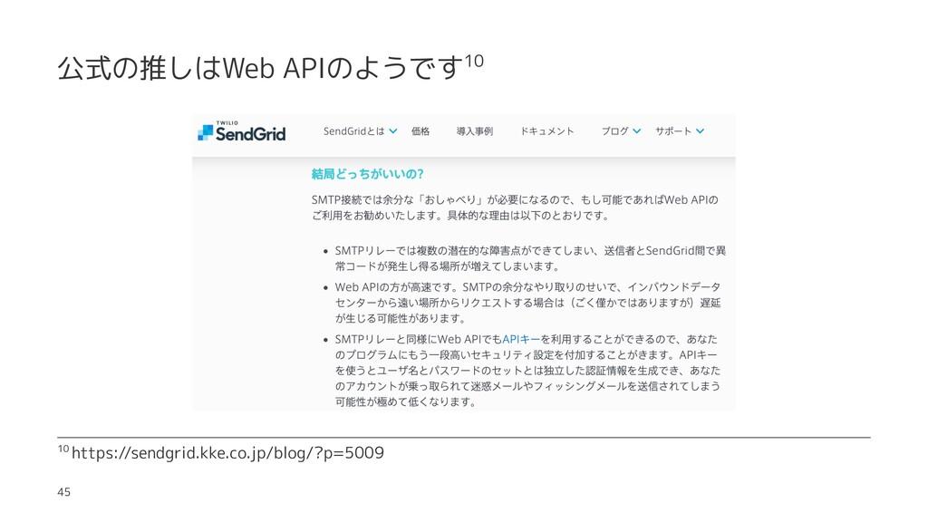 公式の推しはWeb APIのようです10 10 https://sendgrid.kke.co...