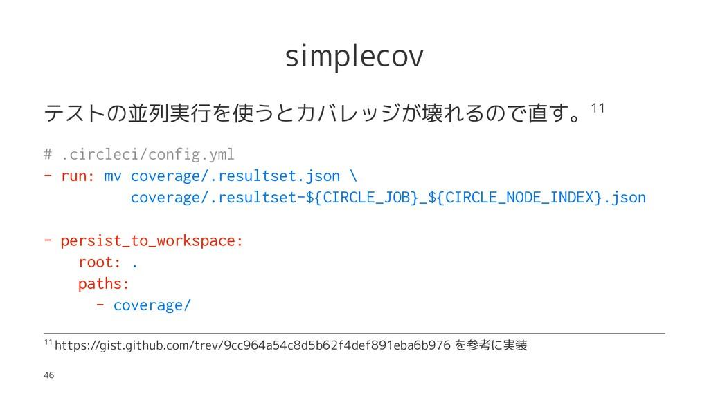 simplecov テストの並列実行を使うとカバレッジが壊れるので直す。11 # .circl...
