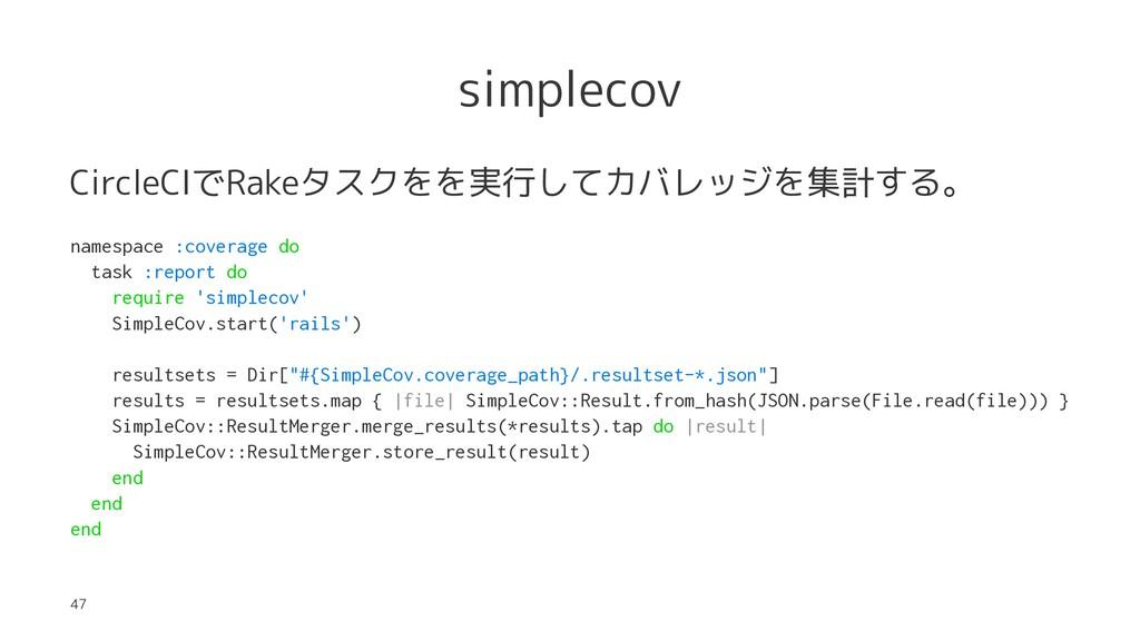 simplecov CircleCIでRakeタスクをを実行してカバレッジを集計する。 nam...