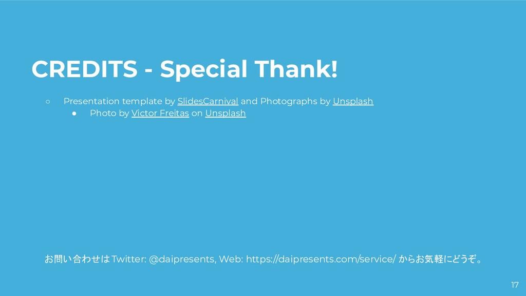 17 CREDITS - Special Thank! ○ Presentation temp...