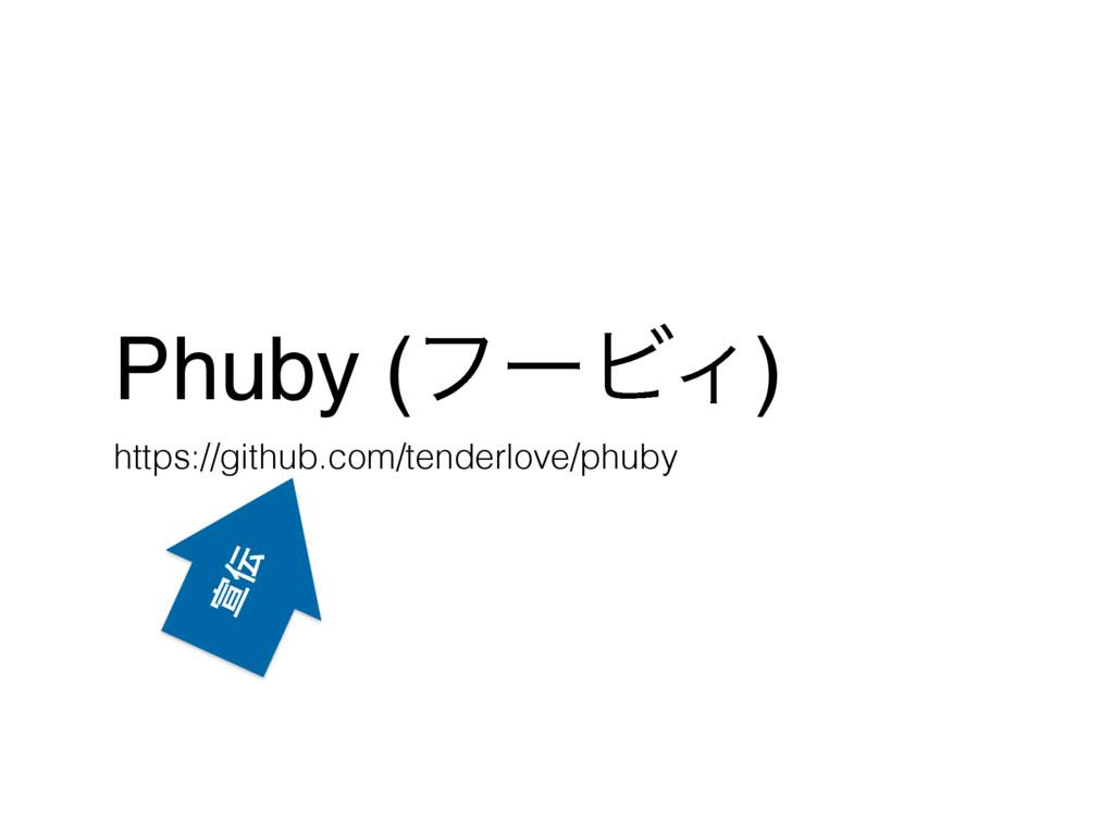 Phuby (ϑʔϏΟ) https://github.com/tenderlove/phub...