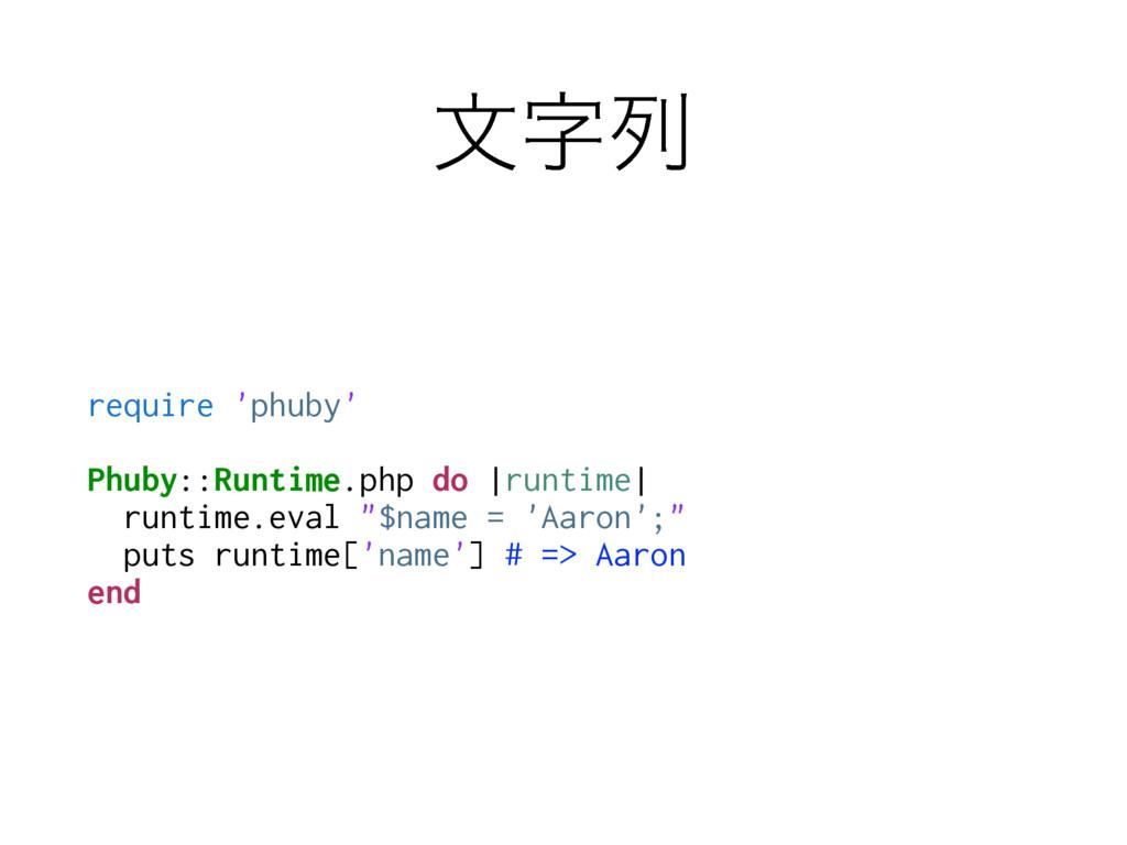 จྻ require 'phuby' Phuby::Runtime.php do |runt...