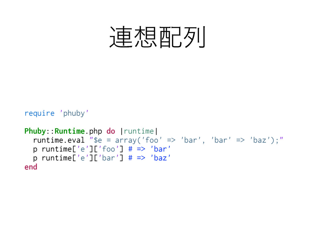 ࿈ྻ require 'phuby' Phuby::Runtime.php do |run...