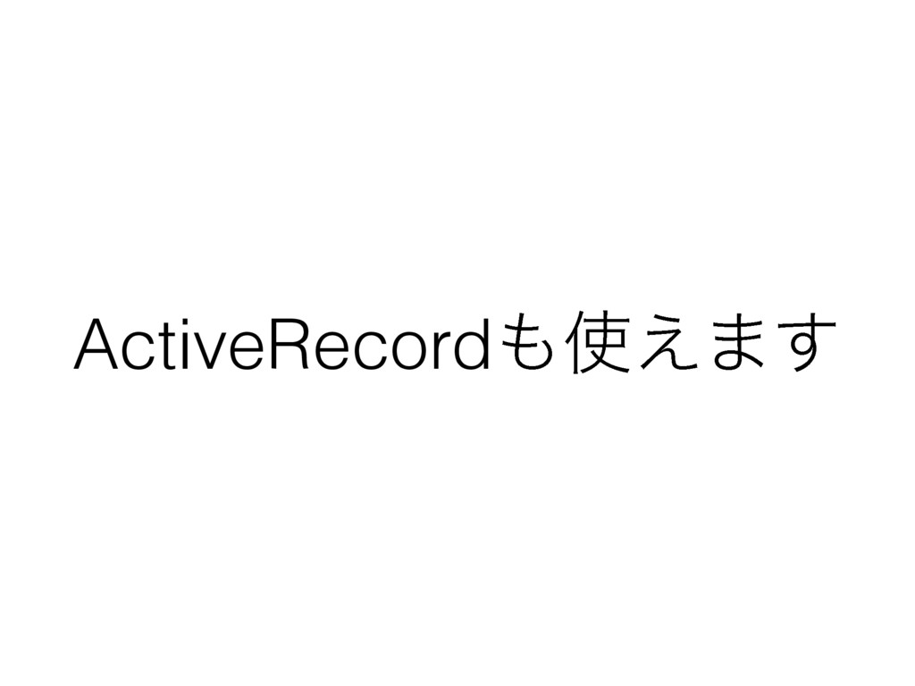 ActiveRecord΋࢖͑·͢