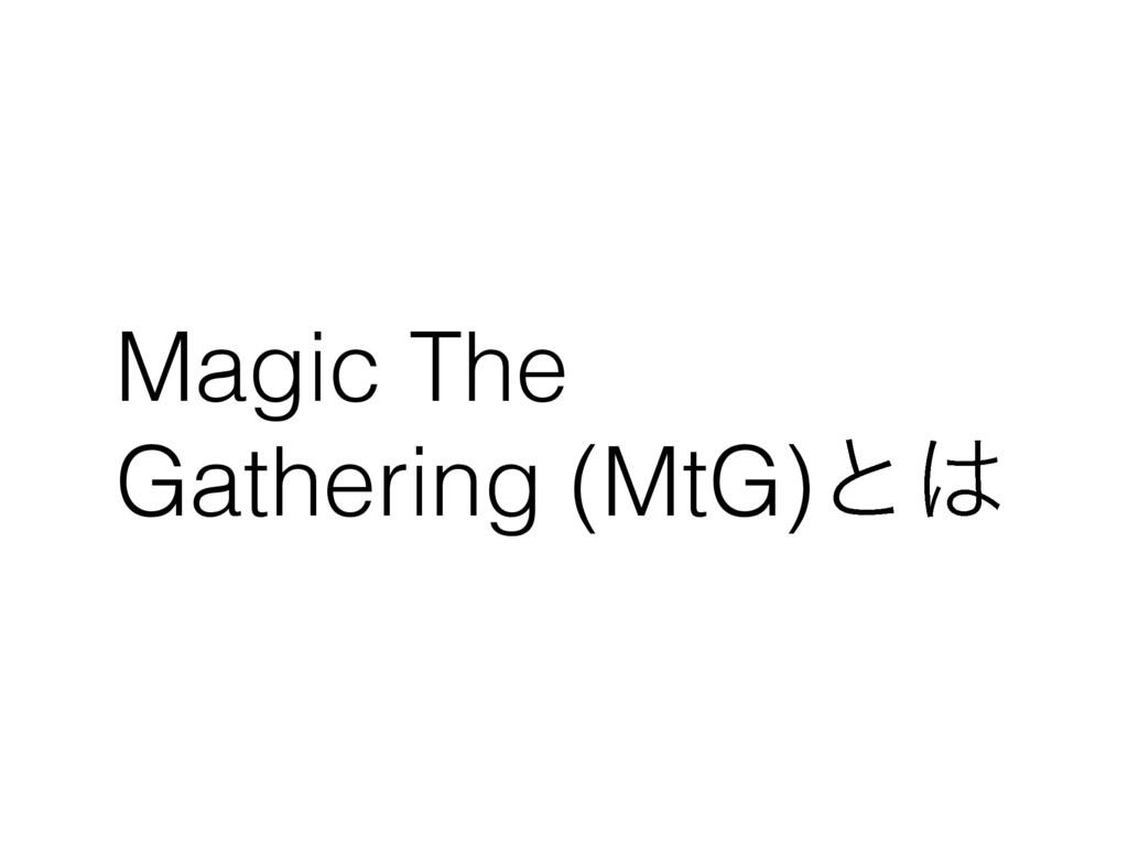 Magic The Gathering (MtG)ͱ