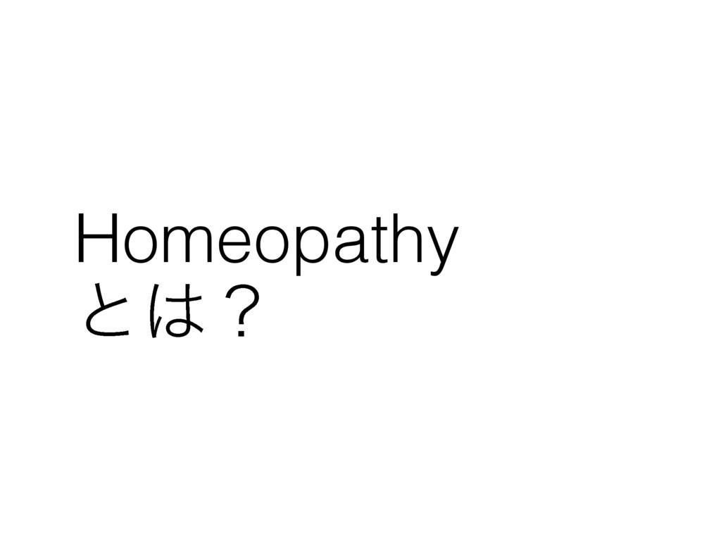 Homeopathy ͱʁ