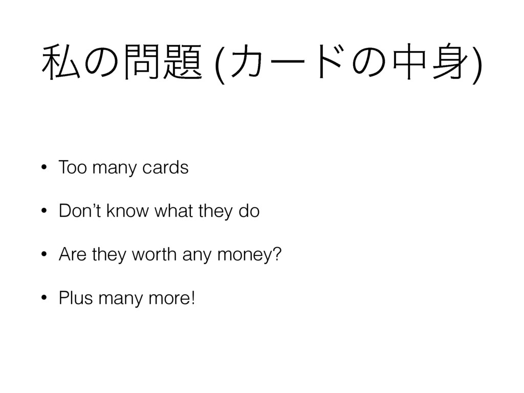 ࢲͷ໰୊ (Χʔυͷத਎) • Too many cards • Don't know wha...