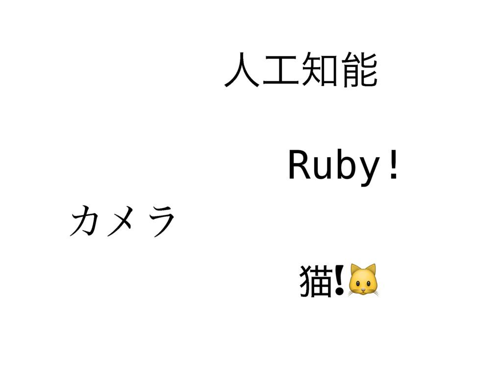 ਓ Χϝϥ ೣ! Ruby!