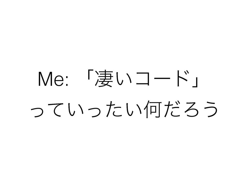 Me: ʮੌ͍ίʔυʯ ͍͍ͬͯͬͨԿͩΖ͏