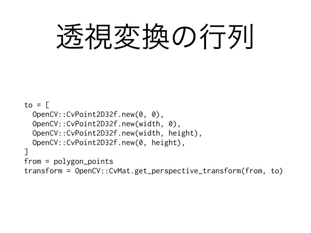 ಁࢹมͷߦྻ to = [ OpenCV::CvPoint2D32f.new(0, 0), ...