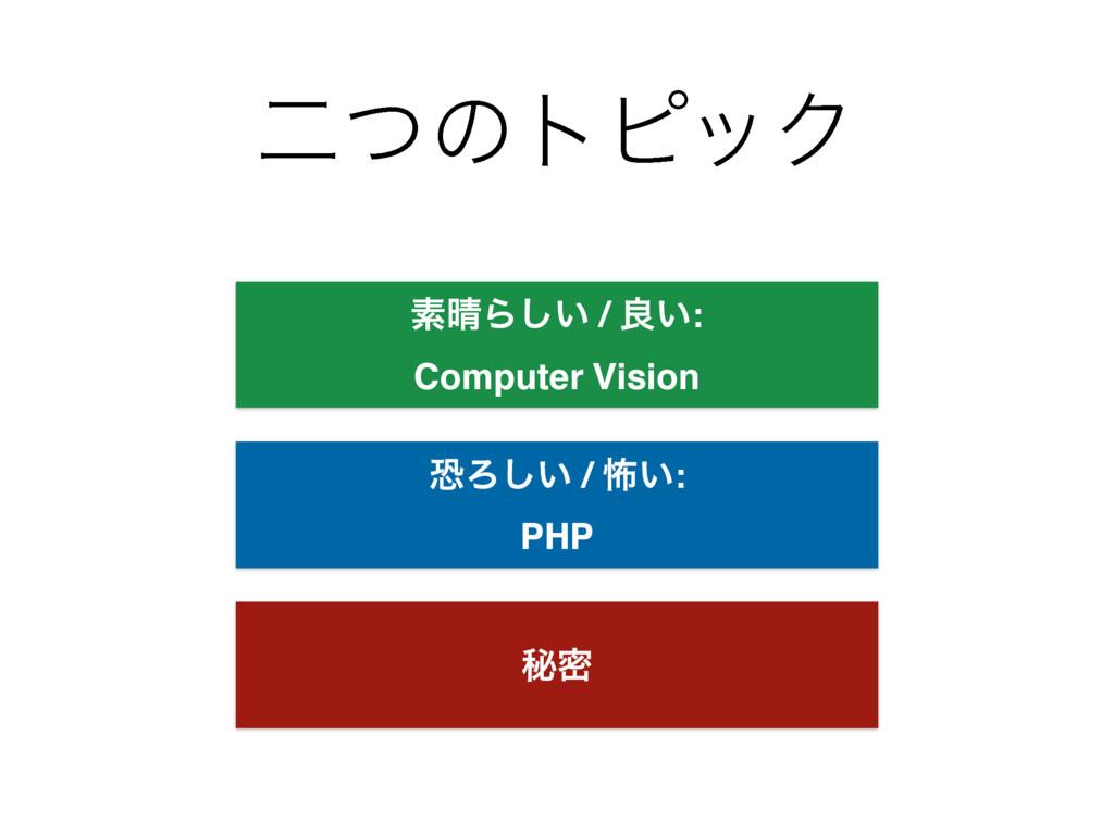 ೋͭͷτϐοΫ ڪΖ͍͠ / ා͍: PHP ૉΒ͍͠ / ྑ͍: Computer Vis...