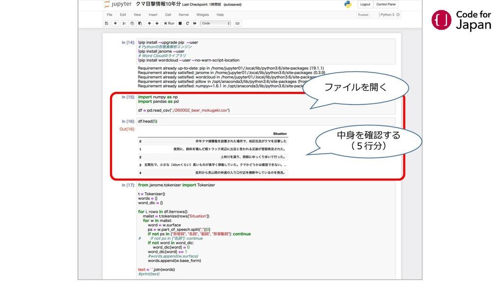 ファイルを開く 中身を確認する (5行分)