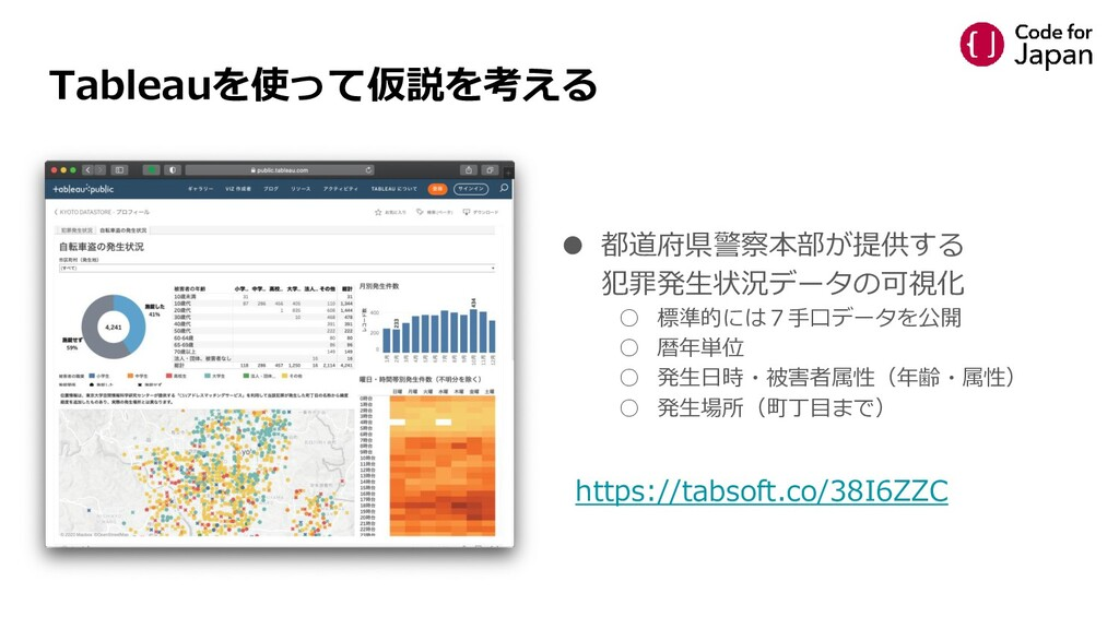 Tableauを使って仮説を考える ● 都道府県警察本部が提供する 犯罪発生状況データの可視化...