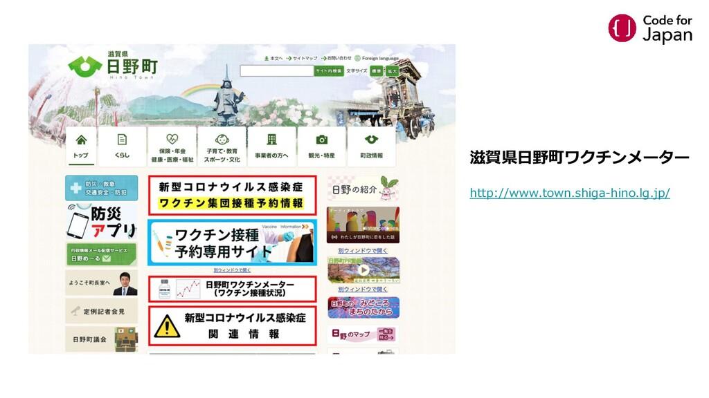 http://www.town.shiga-hino.lg.jp/ 滋賀県日野町ワクチンメーター