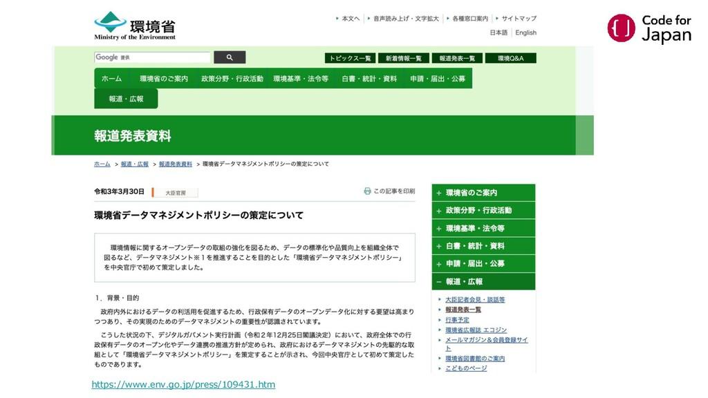 https://www.env.go.jp/press/109431.htm
