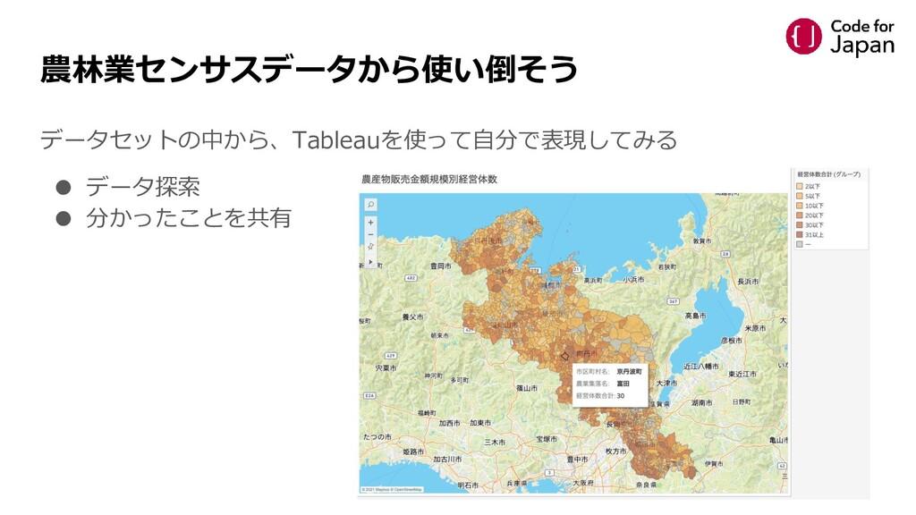 農林業センサスデータから使い倒そう データセットの中から、Tableauを使って自分で表現して...