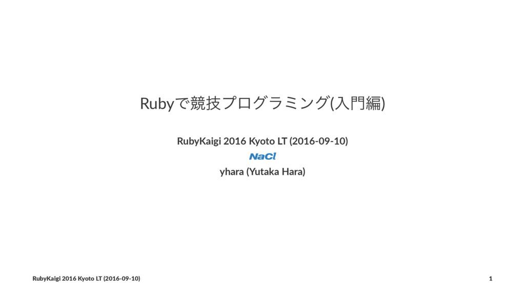 RubyͰڝٕϓϩάϥϛϯά(ೖฤ) RubyKaigi 2016 Kyoto LT (20...