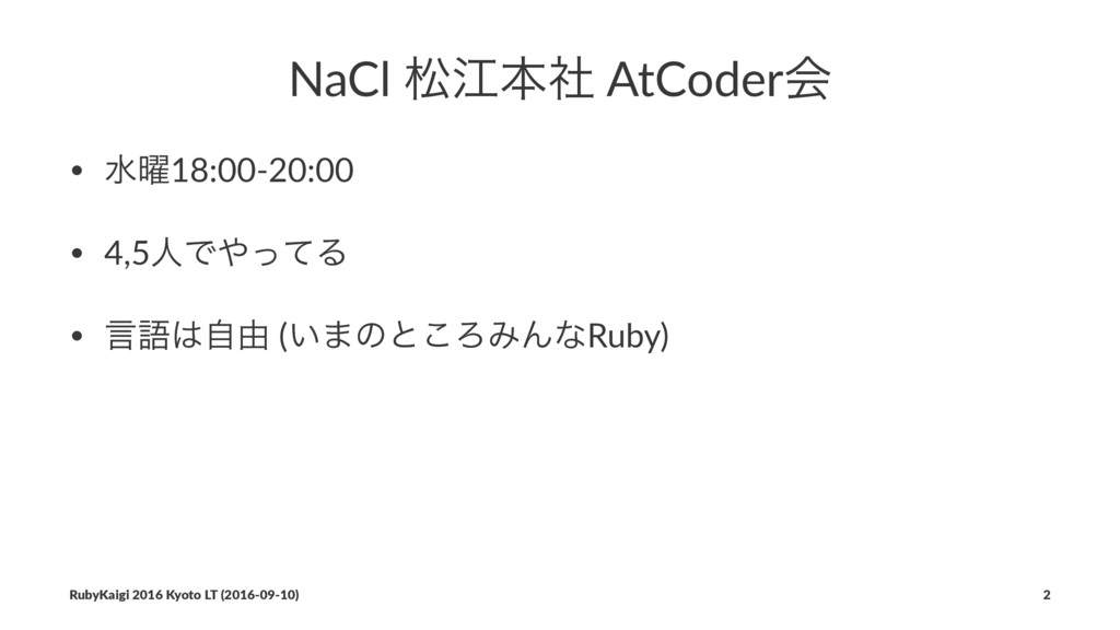 NaCl দߐຊࣾ AtCoderձ • ਫ༵18:00-20:00 • 4,5ਓͰͬͯΔ ...