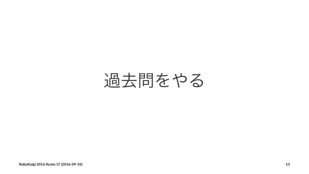 աڈΛΔ RubyKaigi 2016 Kyoto LT (2016-09-10) 13