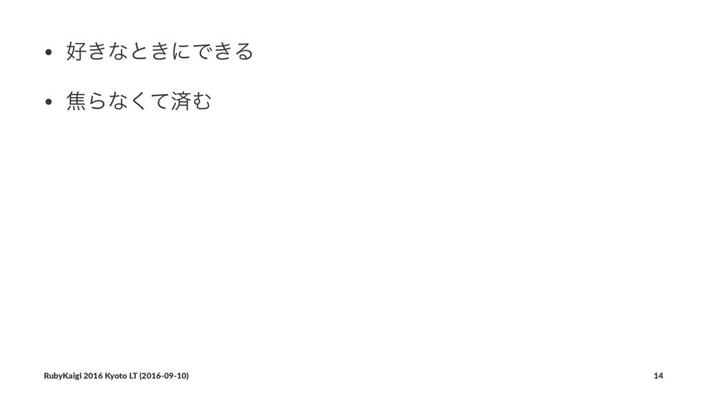 • ͖ͳͱ͖ʹͰ͖Δ • যΒͳͯ͘ࡁΉ RubyKaigi 2016 Kyoto LT (...