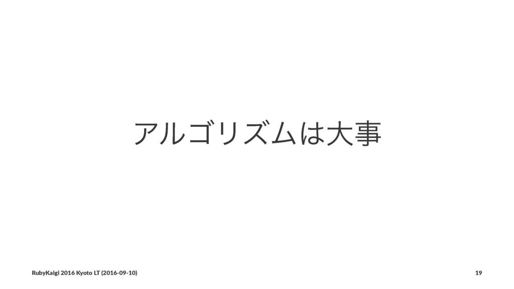 ΞϧΰϦζϜେ RubyKaigi 2016 Kyoto LT (2016-09-10) ...