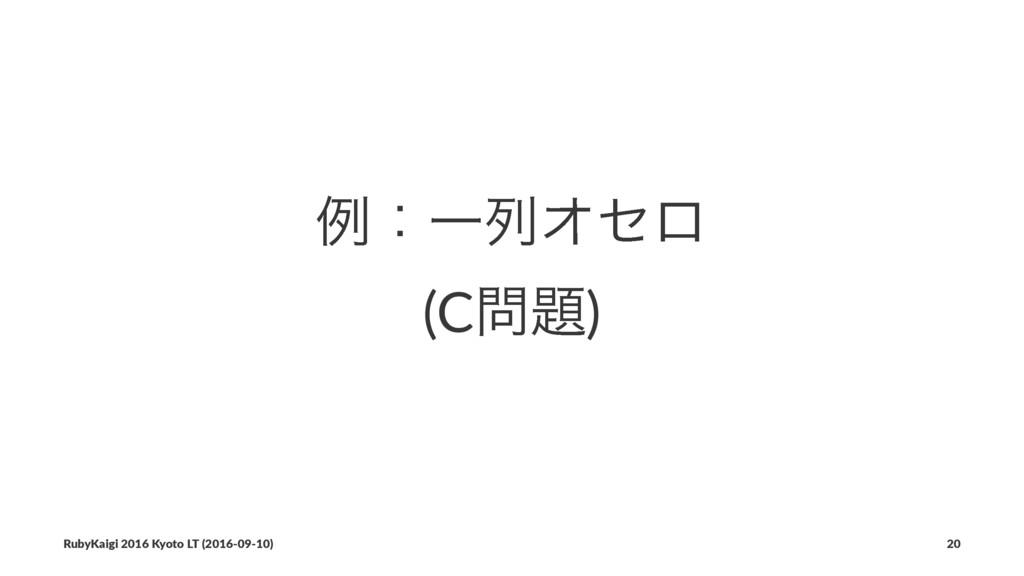 ྫɿҰྻΦηϩ (C) RubyKaigi 2016 Kyoto LT (2016-09-...
