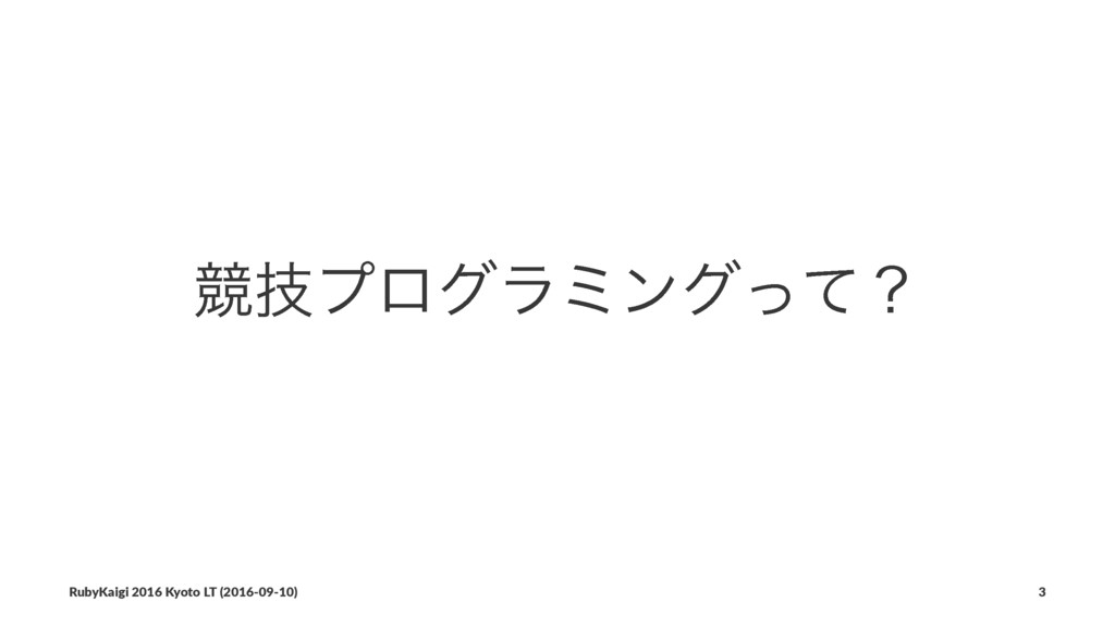 ڝٕϓϩάϥϛϯάͬͯʁ RubyKaigi 2016 Kyoto LT (2016-09-1...