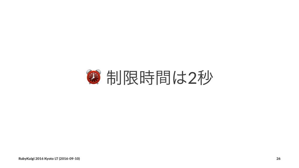 ⏰ ੍ݶؒ2ඵ RubyKaigi 2016 Kyoto LT (2016-09-10) ...