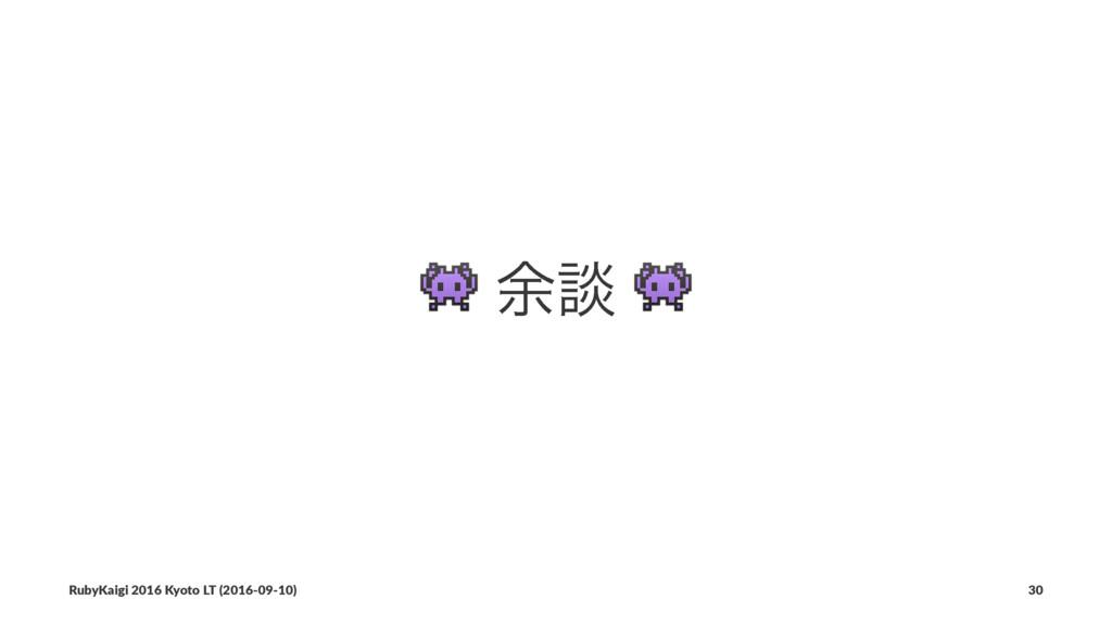 ! ༨ஊ ! RubyKaigi 2016 Kyoto LT (2016-09-10) 30