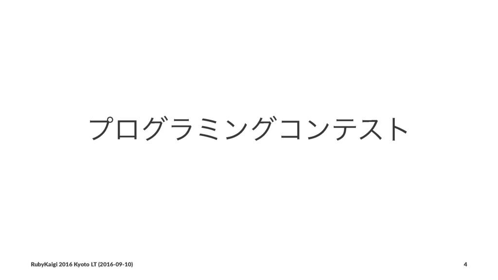 ϓϩάϥϛϯάίϯςετ RubyKaigi 2016 Kyoto LT (2016-09-1...