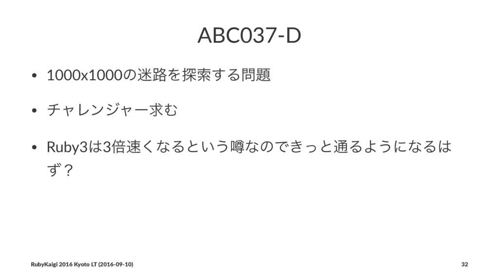 ABC037-D • 1000x1000ͷ࿏Λ୳ࡧ͢Δ • νϟϨϯδϟʔٻΉ • Ru...